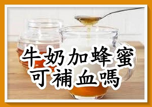 牛奶加蜂蜜可補血嗎如何攝取鐵質 (2)