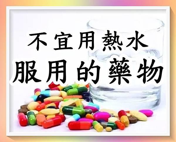 服用的藥物
