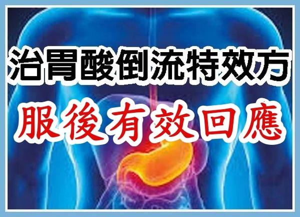 服用健胃益生菌後有效回應