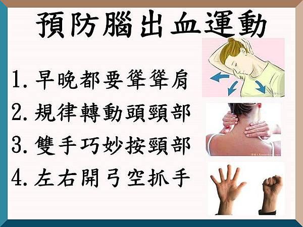 預防腦出血運動
