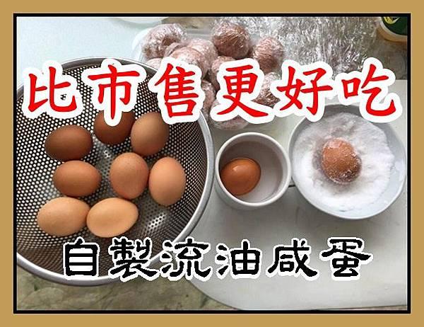 自製流油咸蛋比市售更好吃
