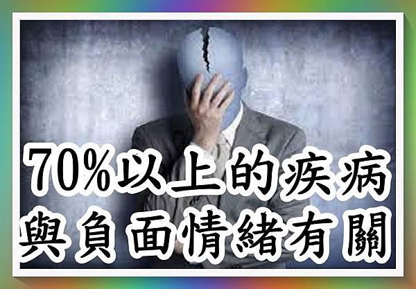 70%以上的疾病與負面情緒有關!