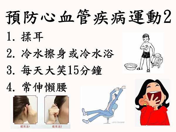 預防心血管疾病運動62 (1)