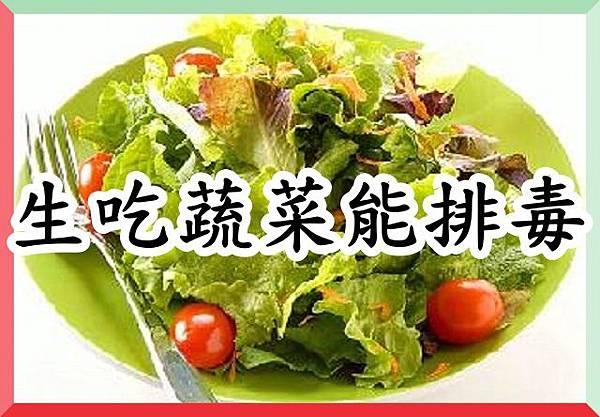 生吃蔬菜能排毒