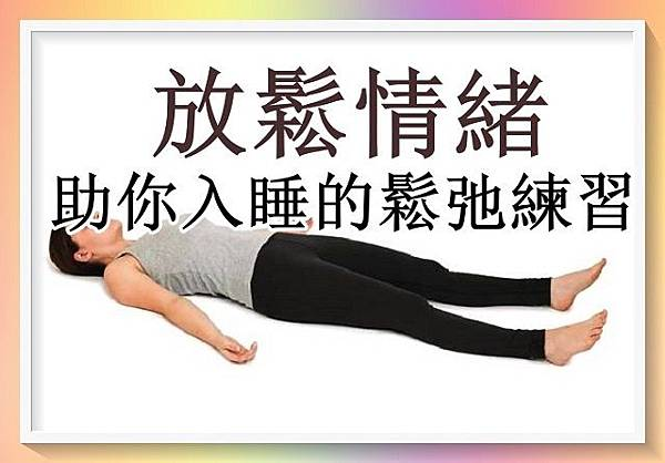 放鬆情緒 助你入睡的鬆弛練習.jpg