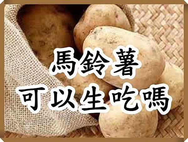 馬鈴薯可以生吃嗎.jpg