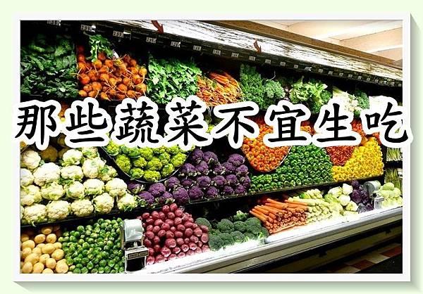 那些蔬菜不宜生吃.jpg