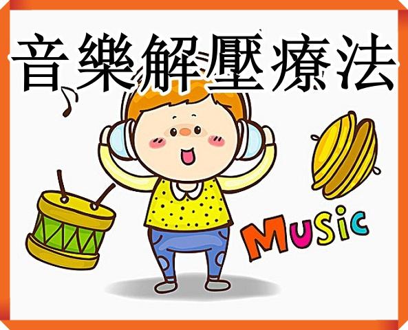 音樂解壓療法.jpg