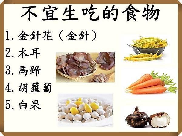 不宜生吃的食物.jpg