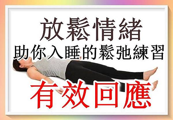 鬆弛練習改善胃酸倒流及失眠.jpg
