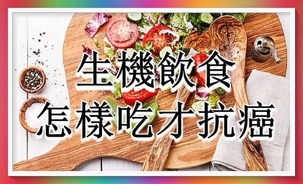生機飲食怎樣吃才能抗癌.jpg