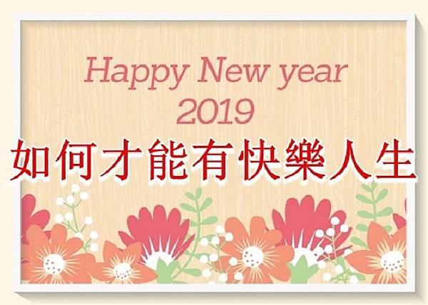 祝大家新年快樂 , 如何才能有快樂人生 !.jpg