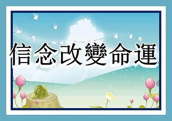信念改變命運.jpg