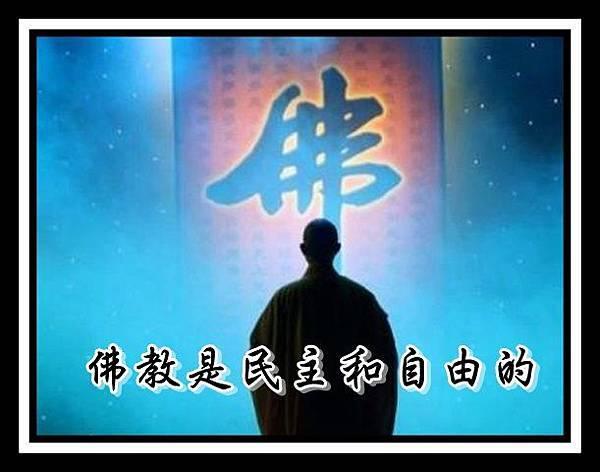 3j佛教是民主和自由的.jpg