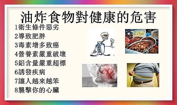 油炸食物對健康的危害.jpg