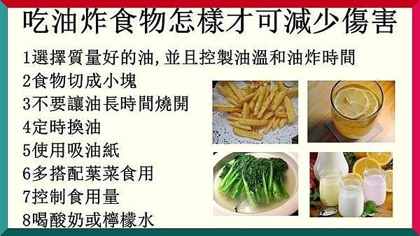 吃油炸食物怎樣才可減少傷害 2.jpg