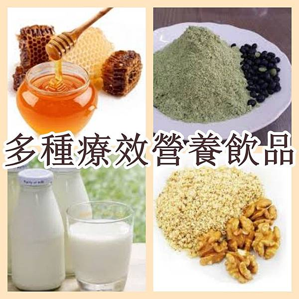 多種療效營養飲品.jpg