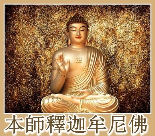 為什麼稱釋迦牟尼佛為本師釋迦牟尼佛.jpg