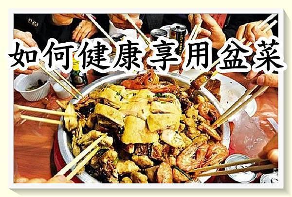 如何健康享用盆菜.jpg
