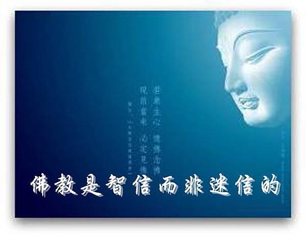 4a佛教是智信而非迷信的.jpg