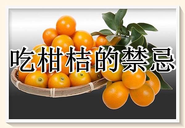 吃柑桔的禁忌.jpg