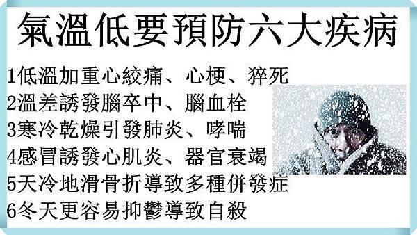 氣溫低要預防六大疾病.jpg
