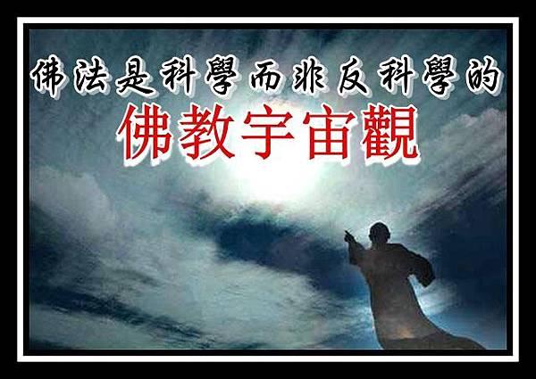 4b佛法是科學而非反科學的...佛教的宇宙觀.jpg