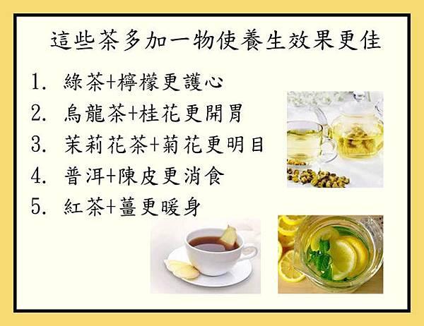 茶葉多加一物效果不同 (2).jpg