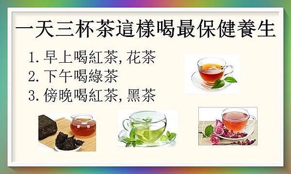 一天三杯茶這樣喝最保健養生.jpg