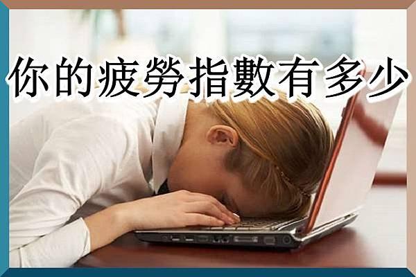 你的疲勞指數有多少.jpg