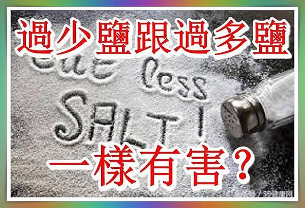 吃過少的鹽跟過多的鹽一樣有害2.jpg
