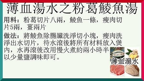 薄血湯水之粉葛鯪魚湯 (2).jpg