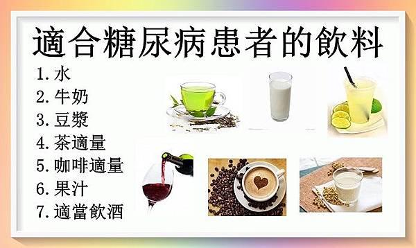 適合糖尿病患者的飲料 1.jpg