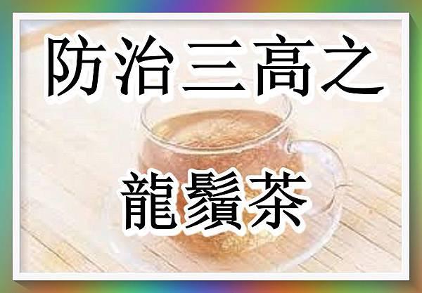 防治三高之龍鬚茶.jpg