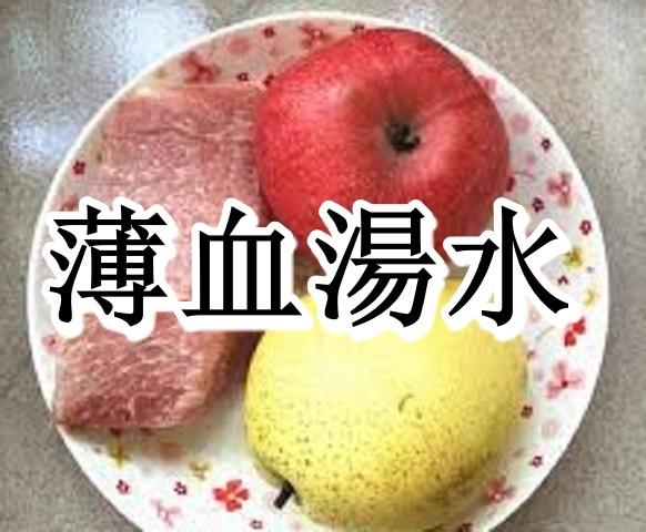薄血湯水之蘋果雪梨瘦肉湯  2.jpg