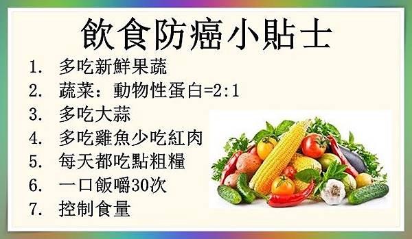 飲食防癌小貼士 2b.jpg