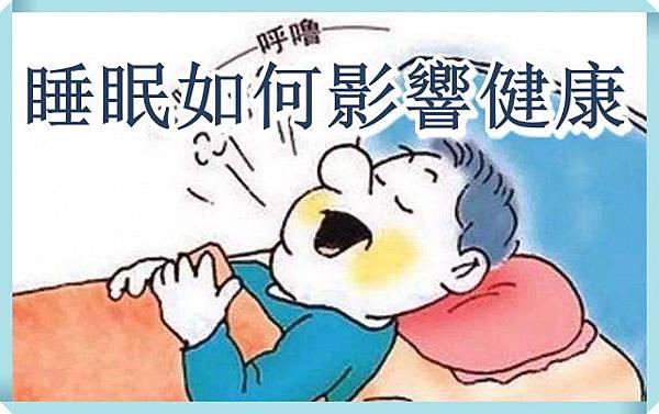 睡眠如何影響健康.jpg