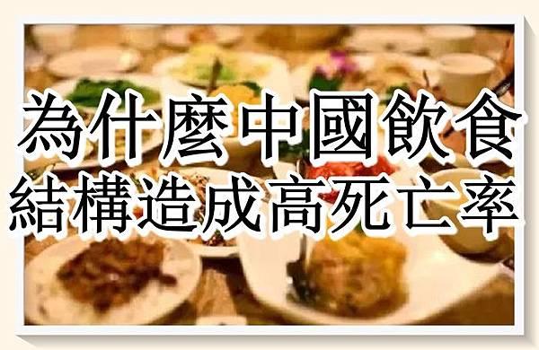 為什麼中國飲食結構造成高死亡率.jpg