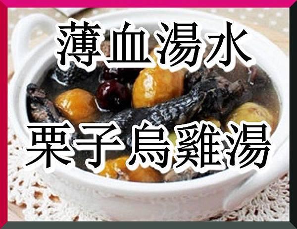薄血湯水之栗子烏雞湯1.jpg