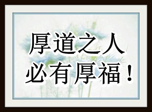 厚道之人,必有厚福!.jpg