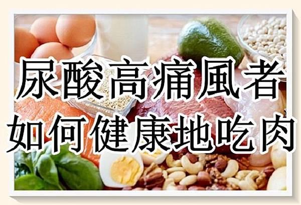 尿酸高、痛風者如何健康地吃肉?.jpg