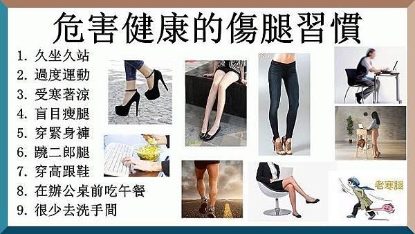 危害健康的傷腿習慣.jpg