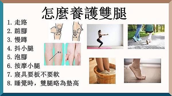 怎麼養護雙腿.jpg