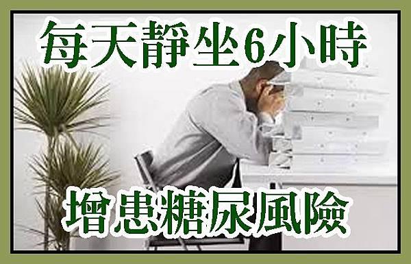每天靜坐6 小時增患糖尿風險.jpg