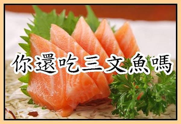 醫生飲食名家也不吃的三文魚.jpg