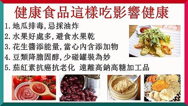 健康食品這樣吃影響健康 (營養師分析).jpg