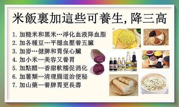 米飯裏加這些可養生,降三高1.jpg
