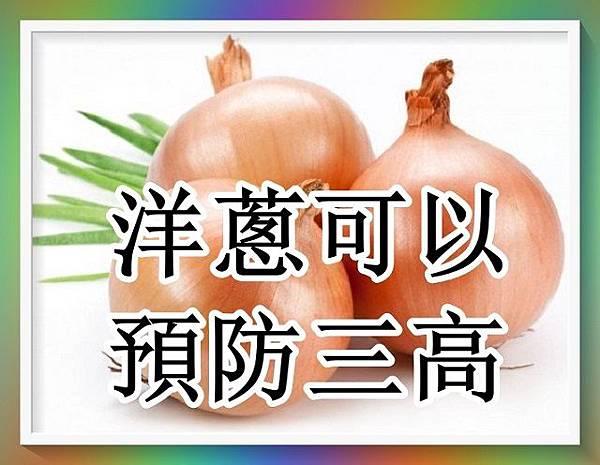 多吃洋蔥可以預防三高.jpg