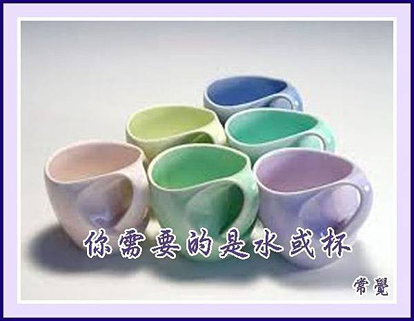 p3杯水人生.jpg