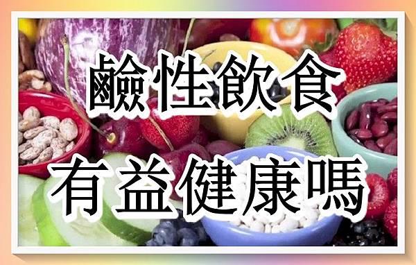 鹼性飲食真的有益健康嗎.jpg